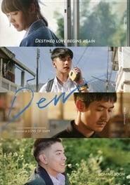 Dew (2019)