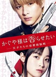 Kaguya-sama: Love Is War (2019)
